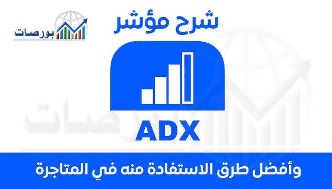 شرح مؤشر ADX وكيفية الاستفادة منه