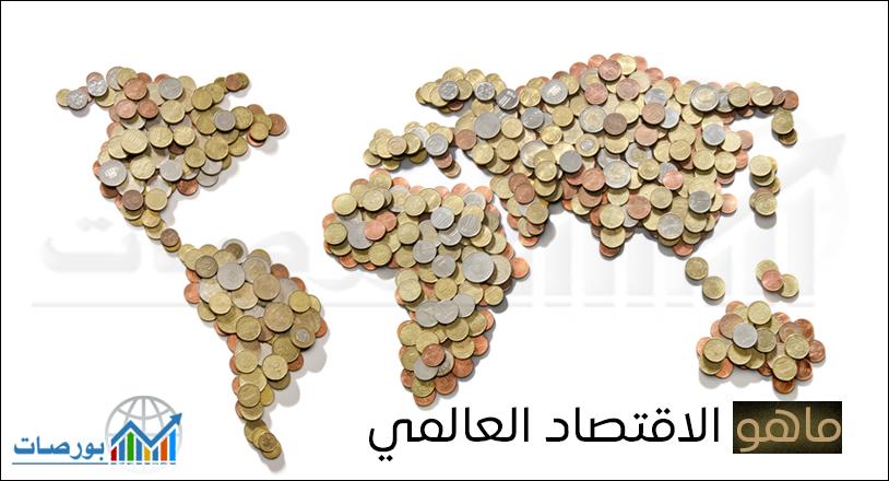 هو الاقتصاد العالمي