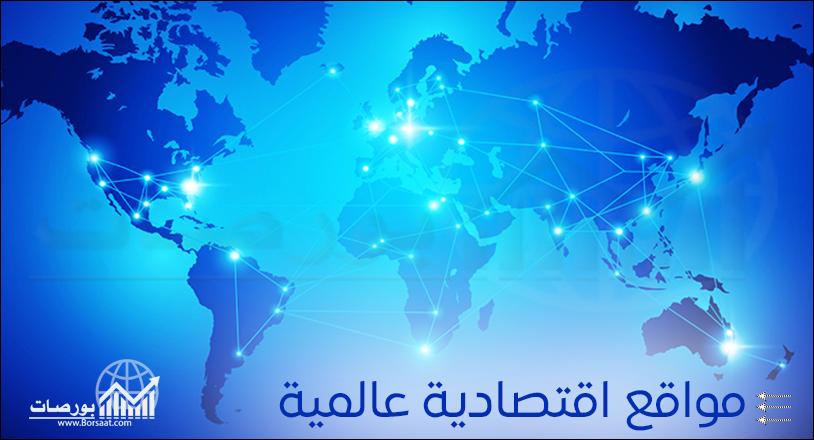 مواقع اقتصادية عالمية
