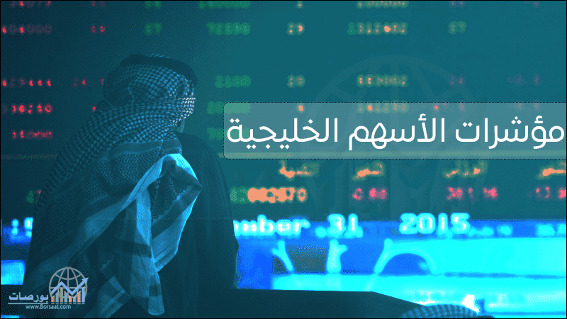 مؤشرات الأسهم الخليجية