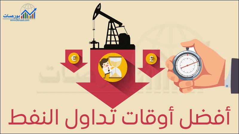 أوقات تداول النفط